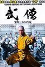 Wu Seng