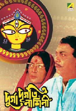 Durga Durgatinashini ((1981))