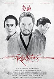 Red Lotus Poster