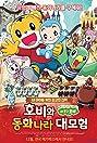 The Shimajiro Movie: Shimajiro in Bookland (2016) Poster