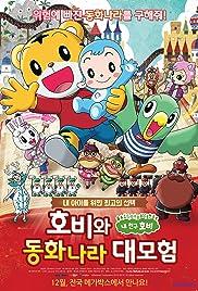 The Shimajiro Movie: Shimajiro in Bookland Poster