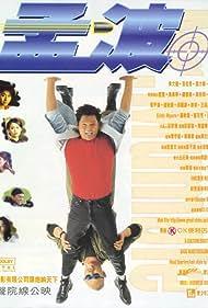 Meng Bo (1996)
