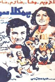 Hamkelas (1977)
