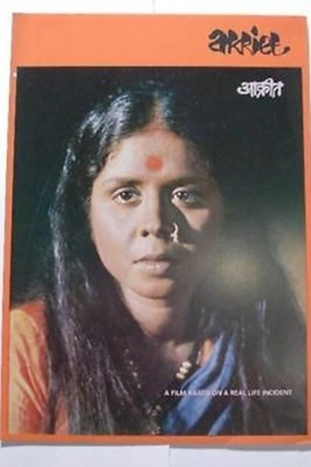 Akriet ((1981))
