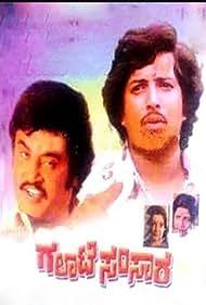 Rajinikanth, Shubha, Vishnuvardhan, and Manjula in Galate Samsara (1977)
