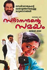 Sadanandante Samayam Poster