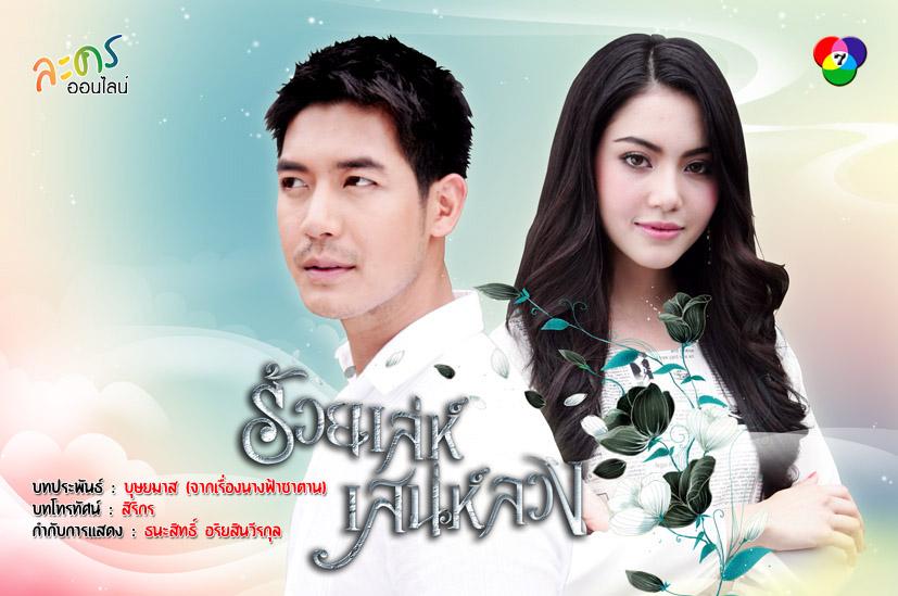 Roy lae sanae luang (TV Series 2013) - IMDb