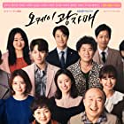 Bo-Hee Lee, Yun Ju-sang, Hye-seon Kim, Hong Je-Yi, Hye-bin Jeon, Eun-hee Hong, Byung-Joon Lee, Jae-suk Ha, Dae-chul Choi, Won-Hee Go, and Kim Kyung-Nam in Okei Kwangjamae (2021)