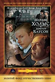 Sherlock Holmes and Doctor Watson: The Acquaintance Poster - TV Show Forum, Cast, Reviews