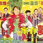 Roy Chiao, Stephen Chow, Christy Chung, Francis Ng, Chien-Lien Wu, and Raymond Pak-Ming Wong in 97 Ga yau hei si (1997)