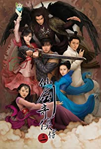 xian jian qi xia zhuang 3 full movie in hindi free download