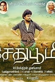 Sethu Boomi Poster