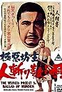 Gokuaku bozu hitokiri kazoe uta (1970) Poster