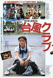 Taifû kurabu(1985) Poster - Movie Forum, Cast, Reviews