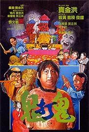 Gui da gui Poster