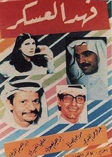 Fahad Al Askkar Al Rehla Wa Al Raheel (1979)