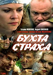 Best sites to watch free english movies Bukhta strakha by none [hdrip]
