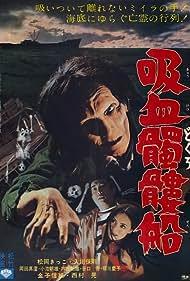 Kyûketsu dokuro-sen (1968)