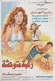 Raghba Motawahesha Poster