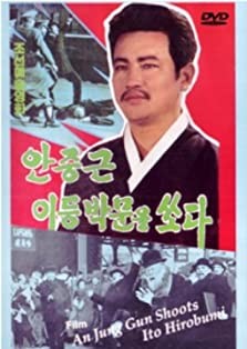 An Jung Gun Shoots Ito Hirobumi (1979)