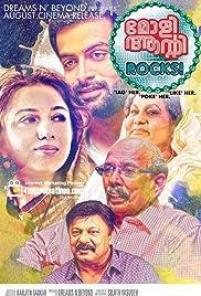 Molly Aunty Rocks(2012) Poster - Movie Forum, Cast, Reviews