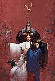 Secret of the Three Kingdoms Poster