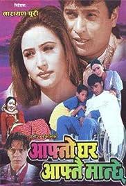 Afno Ghar Afno Manche Poster