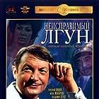 Georgiy Vitsin in Neispravimyy lgun (1973)
