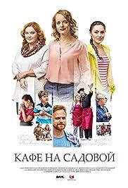 Kafe na Sadovoy Poster