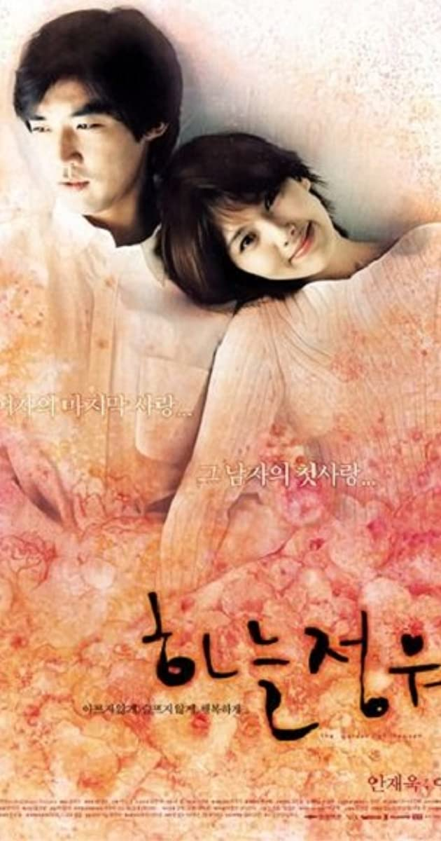 Image Haneul jeongwon