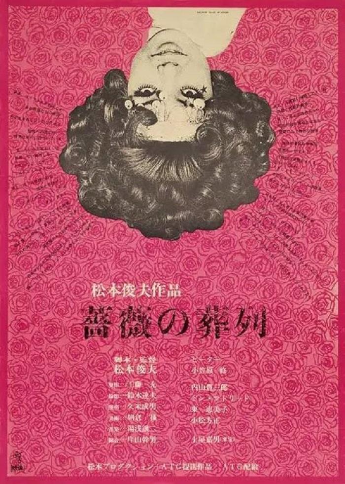 Funeral Parade of Roses - Bara no sôretsu (1969)