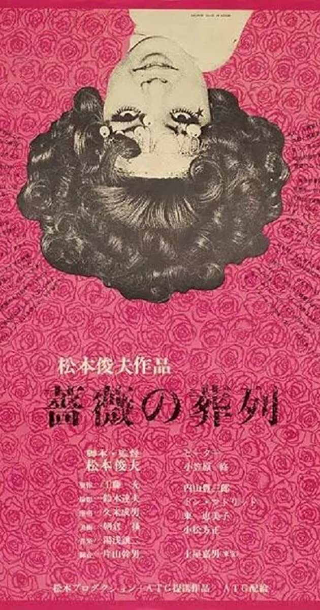 Subtitle of Funeral Parade of Roses