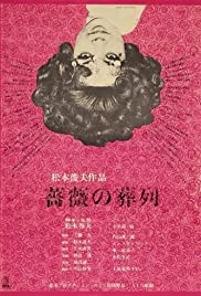 Funeral Parade of Roses (1969) Poster - Movie Forum, Cast, Reviews