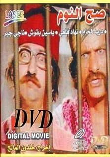 Sah Al-Nawm (1975)
