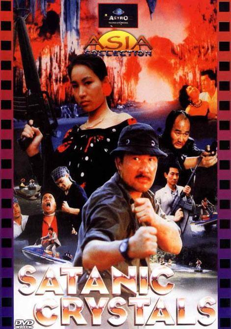 Duo bao long hu dou ((1989))