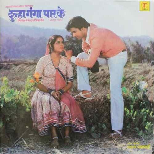 Dulha Ganga Paar Ke ((1986))