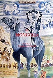 Joan of Arc of Mongolia(1989) Poster - Movie Forum, Cast, Reviews