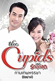 The Cupids Series: Kammathep Hunsa Poster