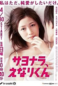 Sayonara, Enari kun (2017)