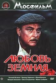 Lyubov zemnaya Poster