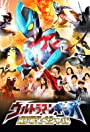 Ultraman Ginga: Theater Special