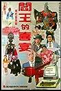 Yan wang de xi yan (1982) Poster