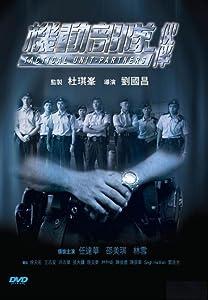 Téléchargements de films Dvdr Kei tung bou deui - Fo pun, Koon-Nam Lui [1020p] [1280x1024] [WEB-DL] (2009)