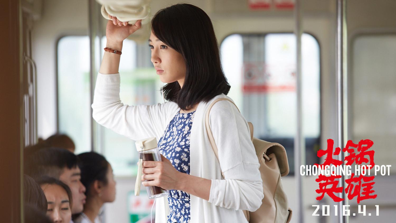 Huo guo ying xiong (2016)