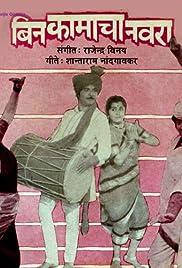 bin kamacha navra movie