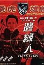 Fei hu xiong shi zhi bian yuan ren (2003) Poster