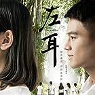 Zuo er (2015)