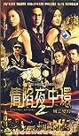 Ching hum yea chung wan II (2006) Poster