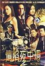 Ching hum yea chung wan II