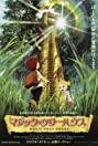 Magic Tree House (2011) Poster